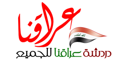 دردشة عراقية دردشة عراقنا للجميع