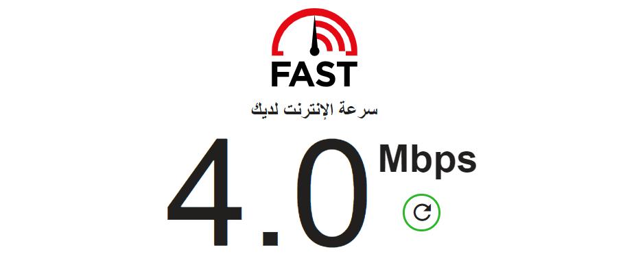 سرعة الإنترنت في العراق والدول العربية