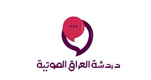 دردشة عراقية صوتية شات العراق الصوتي
